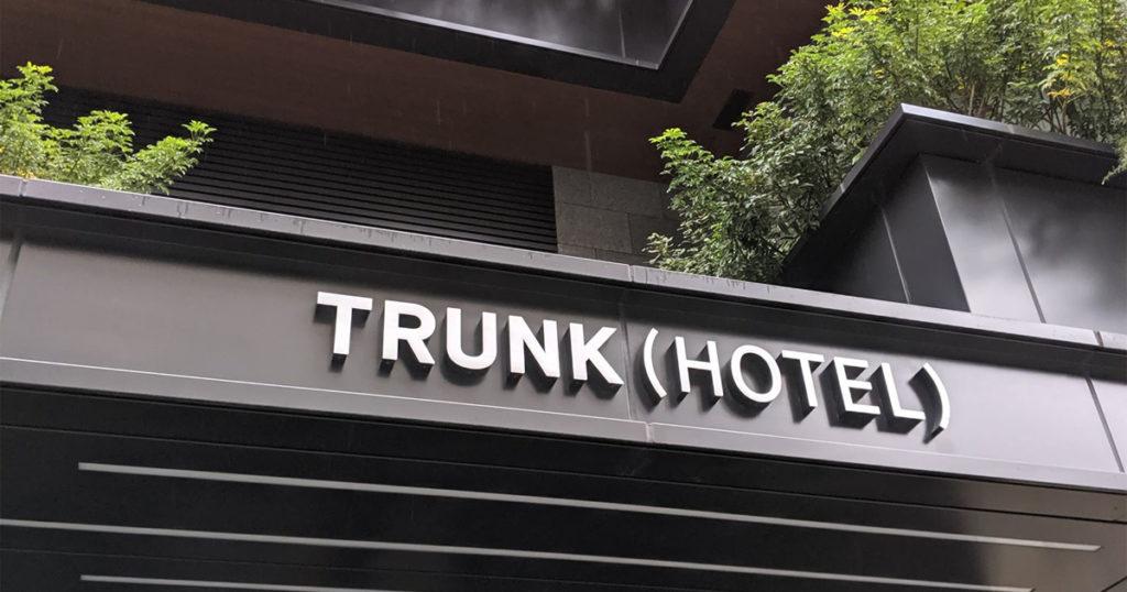 ホテル トランク